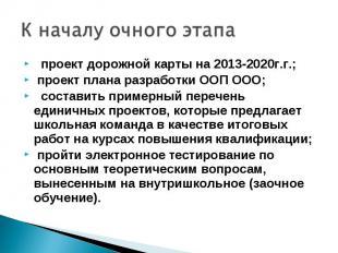 проект дорожной карты на 2013-2020г.г.; проект плана разработки ООП ООО; состави