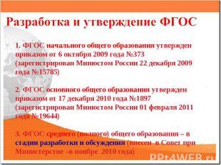 1. ФГОС начального общего образования утвержден приказом от 6 октября 2009 года