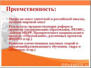 Опора на опыт советской и российской школы, лучший мировой опыт Результаты предш