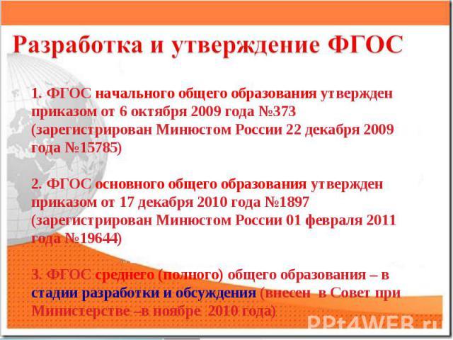 1. ФГОС начального общего образования утвержден приказом от 6 октября 2009 года №373 (зарегистрирован Минюстом России 22 декабря 2009 года №15785) 2. ФГОС основного общего образования утвержден приказом от 17 декабря 2010 года №1897 (зарегистрирован…