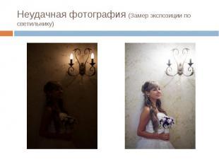 Неудачная фотография (Замер экспозиции по светильнику)