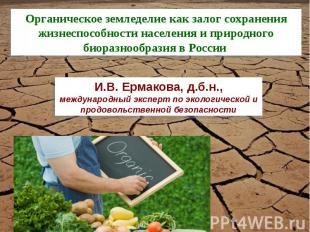 Органическое земледелие как залог сохранения жизнеспособности населения и природ