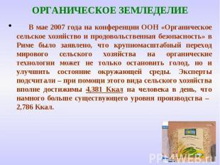 ОРГАНИЧЕСКОЕ ЗЕМЛЕДЕЛИЕ В мае 2007 года на конференции ООН «Органическое сельско