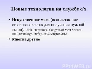 Новые технологии на службе с/х Искусственное мясо (использование стволовых клето