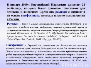 В январе 2009г. Европейский Парламент запретил 22 гербицида, которые были призна