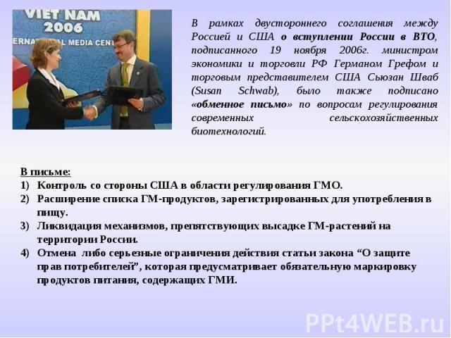 В рамках двустороннего соглашения между Россией и США о вступлении России в ВТО, подписанного 19 ноября 2006г. министром экономики и торговли РФ Германом Грефом и торговым представителем США Сьюзан Шваб (Susan Schwab), было также подписано «обменное…