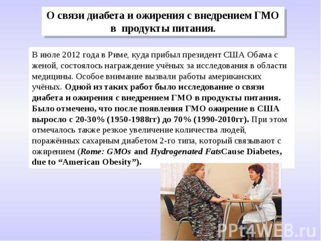 В июле 2012 года в Риме, куда прибыл президент США Обама с женой, состоялось награждение учёных за исследования в области медицины. Особое внимание вызвали работы американских учёных. Одной из таких работ было исследование о связи диабета и ожирения…