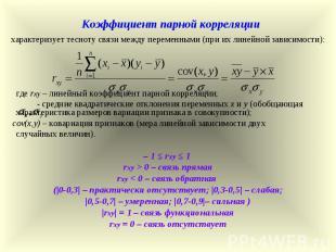 Коэффициент парной корреляции характеризует тесноту связи между переменными (при