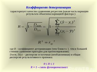 Коэффициент детерминации характеризует качество уравнения регрессии (какая часть