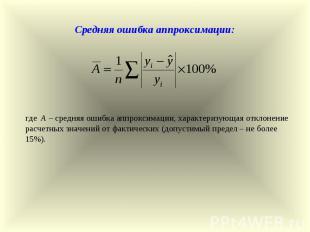 Средняя ошибка аппроксимации: где А – средняя ошибка аппроксимации, характеризую
