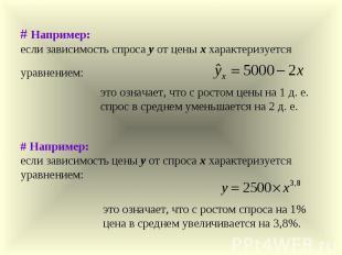 это означает, что с ростом цены на 1 д. е. спрос в среднем уменьшается на 2 д. е