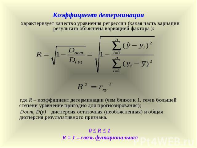 Коэффициент детерминации характеризует качество уравнения регрессии (какая часть вариации результата объяснена вариацией фактора ): где R – коэффициент детерминации (чем ближе к 1, тем в большей степени уравнение пригодно для прогнозирования); Dост,…