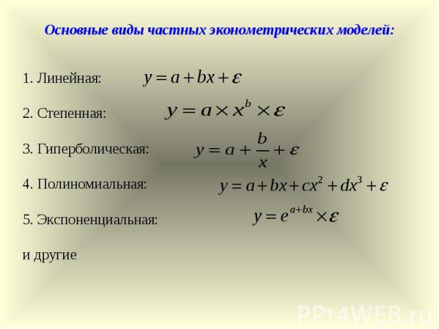 Основные виды частных эконометрических моделей: 1. Линейная: 2. Степенная: 3. Гиперболическая: 4. Полиномиальная: 5. Экспоненциальная: и другие