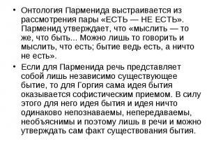 Онтология Парменида выстраивается из рассмотрения пары «ЕСТЬ — НЕ ЕСТЬ». Пармени