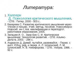 Литература: 1. Халперн Д. Психология критического мышления. - СПб.: Питер, 2000