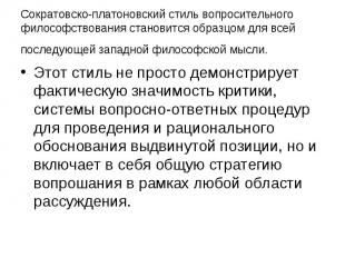 Сократовско-платоновский стиль вопросительного философствования становится образ