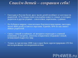 Спасём детей – сохраним себя! Ежегодно в России более двух тысяч детей погибают