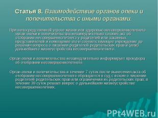 Статья 8. Взаимодействие органов опеки и попечительства с иными органами. При не