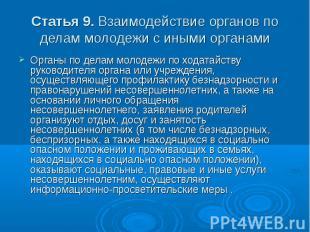 Статья 9. Взаимодействие органов по делам молодежи с иными органами Органы по де