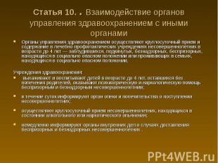 Статья 10. . Взаимодействие органов управления здравоохранением с иными органами