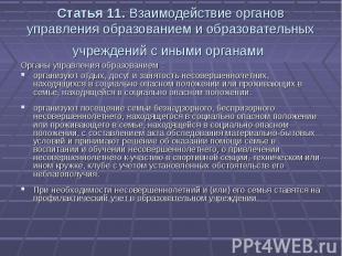 Статья 11. Взаимодействие органов управления образованием и образовательных учре