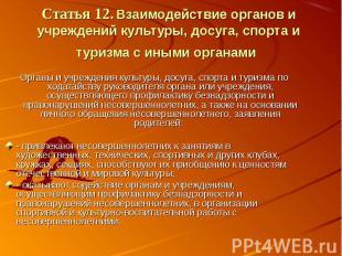 Статья 12. Взаимодействие органов и учреждений культуры, досуга, спорта и туризм