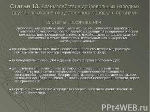 Статья 13. Взаимодействие добровольных народных дружин по охране общественного п
