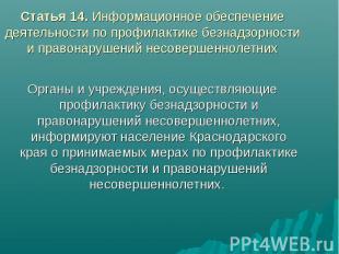 Статья 14. Информационное обеспечение деятельности по профилактике безнадзорност