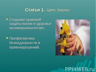 Статья 1. Цели Закона. Создание правовой защиты жизни и здоровья несовершеннолет