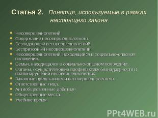 Статья 2. Понятия, используемые в рамках настоящего закона Несовершеннолетний. С