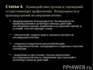 Статья 4. Взаимодействие органов и учреждений, осуществляющих профилактику безна
