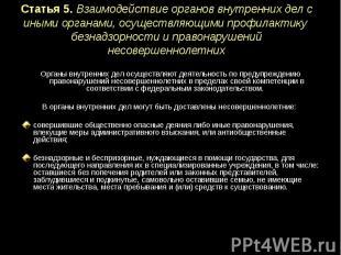 Статья 5. Взаимодействие органов внутренних дел с иными органами, осуществляющим