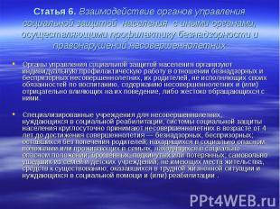 Статья 6. Взаимодействие органов управления социальной защитой населения с иными