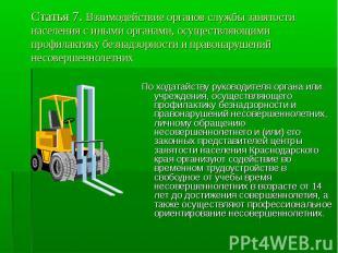 Статья 7. Взаимодействие органов службы занятости населения с иными органами, ос