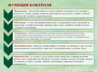ФУНКЦИИ КОНТРОЛЯ