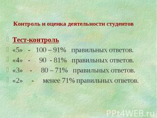 Контроль и оценка деятельности студентов Тест-контроль «5» - 100 – 91% правильны