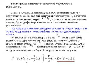 Таким примером является свободное термическое расширение. Будем считать недеформ