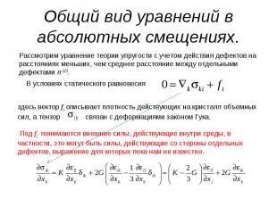 Общий вид уравнений в абсолютных смещениях. Рассмотрим уравнение теории упругост
