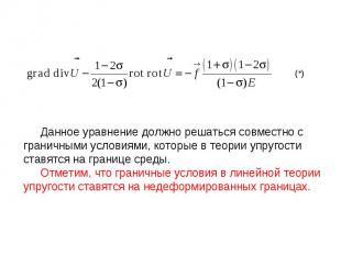 Данное уравнение должно решаться совместно с граничными условиями, которые в тео