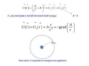 А. рассмотрим случай бесконечной среды B = 0 R= Константа A называется мощностью
