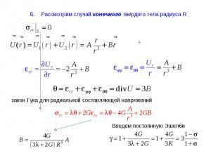 Б. Рассмотрим случай конечного твердого тела радиуса R закон Гука для радиальной