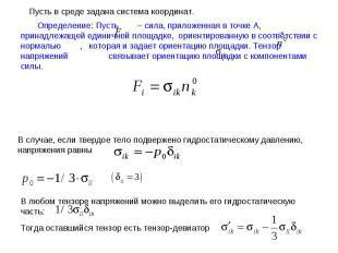 Определение: Пусть – сила, приложенная в точке А, принадлежащей единичной площад