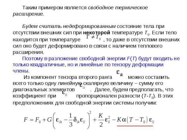 Таким примером является свободное термическое расширение. Будем считать недеформированным состояние тела при отсутствии внешних сил при некоторой температуре T0. Если тело находится при температуре , то даже в отсутствии внешних сил оно будет деформ…