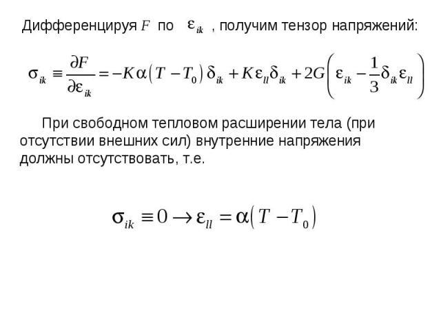 Дифференцируя F по , получим тензор напряжений: При свободном тепловом расширении тела (при отсутствии внешних сил) внутренние напряжения должны отсутствовать, т.е.