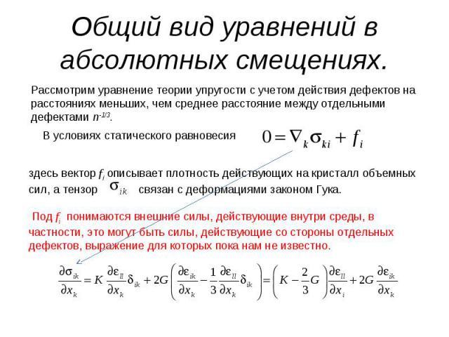 Общий вид уравнений в абсолютных смещениях. Рассмотрим уравнение теории упругости с учетом действия дефектов на расстояниях меньших, чем среднее расстояние между отдельными дефектами n-1/3. В условиях статического равновесия здесь вектор fi описывае…