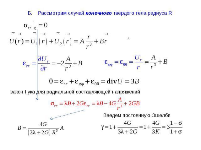 Б. Рассмотрим случай конечного твердого тела радиуса R закон Гука для радиальной составляющей напряжений Введем постоянную Эшелби
