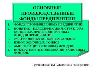 ОСНОВНЫЕ ПРОИЗВОДСТВЕННЫЕ ФОНДЫ ПРЕДПРИЯТИЯ ФОНДЫ ПРОМЫШЛЕННЫХ ПРЕДПРИЯТИЙ; ПОНЯ