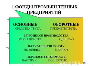 ОБЩЕСТВЕННОГО ПИТАНИЯ; СТРОИТЕЛЬСТВА; ТРАНСПОРТА;СЕЛЬСКОГО ХОЗЯЙСТВА; ДРУГИХ ЖИЛ