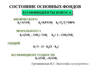 ФИЗИЧЕСКОГО kф=А/ОФп kф=КР/ОФп kф=Тф/Тн*100% МОРАЛЬНОГО 1 k1=(ОФп – ОФв) / ОФп k