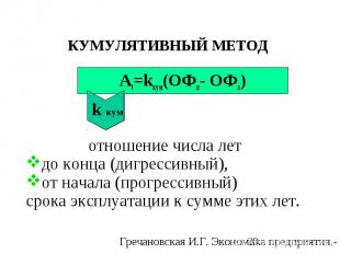 Аt=kкум(ОФп- ОФл) kкум КУМУЛЯТИВНЫЙ МЕТОД отношение числа лет до конца (дигресси